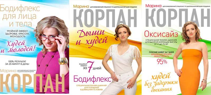 Книги Марины Корпан